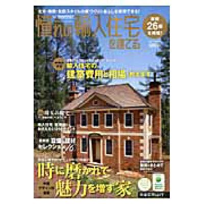 憧れの輸入住宅を建てる  2011 SUMMER /リクル-ト