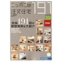 ニッポンの注文住宅  2012 /リクル-ト