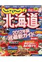 じゃらん♪北海道  2012年版 /リクル-ト北海道じゃらん
