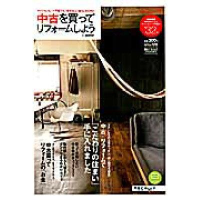 中古を買ってリフォ-ムしよう マンションも、一戸建ても。自分らしい暮らしのために 2012年 Autumn /リクル-ト