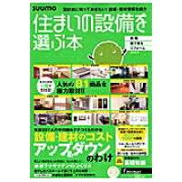 住まいの設備を選ぶ本  2013冬 /リクル-ト