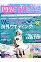 ゼクシィ海外ウエディング完全ガイド  2013 SUMMER&AUT /リクル-ト