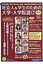 社会人&学生のための大学・大学院選び  2014年度版 /リクル-トホ-ルディングス