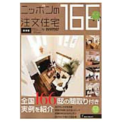ニッポンの注文住宅  2014 /リクル-ト