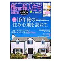 憧れの輸入住宅を建てる  2014 SUMMER /リクル-ト/月刊ハウジング編集部