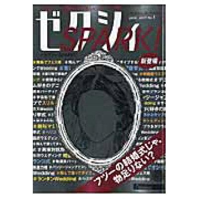 ゼクシィSPARK!  No.1(2016-2017) /リクル-ト