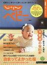 じゃらんベビー西日本版 妊婦さん・赤ちゃん連れはじめて旅行ガイド 2017-2018 /リクル-トホ-ルディングス
