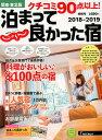 クチコミ90点以上!泊まって良かった宿 関東・東北版  2018-2019 /リクル-ト