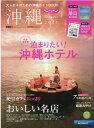じゃらん沖縄 大人女子のための沖縄ガイドBOOK 2021 /リクル-ト