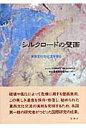 シルクロ-ドの壁画 東西文化の交流を探る  /言叢社/東京文化財研究所