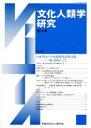 文化人類学  第11巻 /言叢社/早稲田文化人類学会