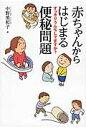 赤ちゃんからはじまる便秘問題 すっきりうんちしてますか?  /言叢社/中野美和子