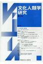 文化人類学研究  第17巻 /早稲田文化人類学会