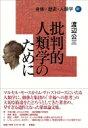 身体・歴史・人類学  3 /言叢社/渡辺公三