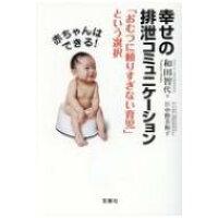 赤ちゃんはできる!幸せの排泄コミュニケーション 「おむつに頼りすぎない育児」という選択  /言叢社/和田智代