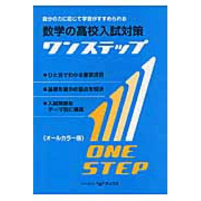 数学の高校入試対策ワンステップ オ-ルカラ-版  /オックス/教育図書研究会