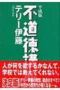 不道徳講座 平成版  /ロコモ-ションパブリッシング/テリ-伊藤