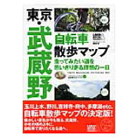 東京・武蔵野自転車散歩マップ 走ってみたい道を思いきり走る理想の一日  /ロコモ-ションパブリッシング/ロコモ-ションパブリッシング