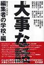 日本の大事な話  編集者の学校・編 /ロコモ-ションパブリッシング/元木昌彦