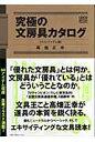 究極の文房具カタログ  マストアイテム編 /ロコモ-ションパブリッシング/高畑正幸
