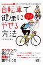 自転車で健康にやせる方法 スポ-ツバイクで楽しくダイエットを始めよう  /ロコモ-ションパブリッシング/いしわたり康