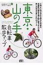 東京・山の手自転車散歩マップ 心地よい時が流れる静かな街並み、武蔵野の面影を残す  /ロコモ-ションパブリッシング/ロコモ-ションパブリッシング