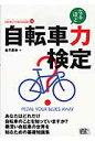 自転車力検定 奥深い自転車の世界を知るための基礎知識  /ロコモ-ションパブリッシング/金子直樹