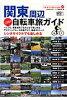 関東周辺日帰り自転車旅ガイド 一人でも、家族連れでもみんなで楽しめるサイクリング  /ロコモ-ションパブリッシング/ロコモ-ションパブリッシング