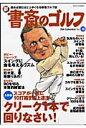 新書斎のゴルフ 読めば読むほど上手くなる教養ゴルフ誌 no.18 /ダイアプレス