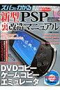 ズバッとわかる新型PSP裏改造マニュアル DVDコピ-/ゲ-ムコピ-/エミュレ-タ  /ダイアプレス