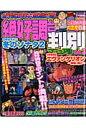 絶好調台判別マニュアル  vol.3 /ダイアプレス