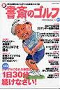 新書斎のゴルフ 読めば読むほど上手くなる教養ゴルフ誌 no.21 /ダイアプレス