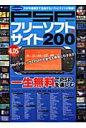 ズバッとわかるPSPフリ-ソフト&サイト200 一生無料でPSPを楽しむ!  /ダイアプレス