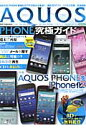 AQUOS PHONE究極ガイド 最強化のワザ200が大集合!!無料3Dアプリ・動画  /ダイアプレス