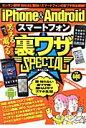 iPhone&Androidスマ-トフォン笑える遊べる裏ワザSPECIAL   /ダイアプレス/日本裏ワザ研究会議