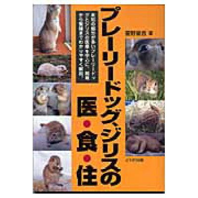 プレ-リ-ドッグ、ジリスの医・食・住   /どうぶつ出版/霍野晋吉
