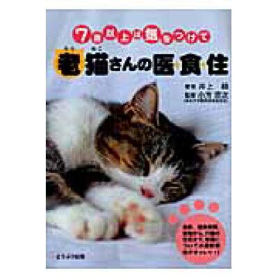 老猫さんの医・食・住 7歳以上は気をつけて  /どうぶつ出版/井上緑
