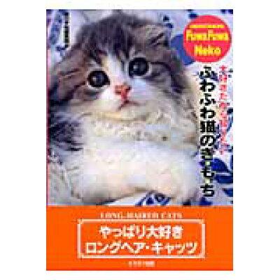 ふわふわ猫のき・も・ち   /どうぶつ出版/猫の手帖編集部