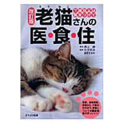 老猫さんの医・食・住 7歳以上は気をつけて  改訂版/どうぶつ出版/井上緑