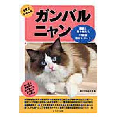 生きているんだガンバルニャン 難病と闘う猫たち77症例取材レポ-ト  /どうぶつ出版/猫の手帖編集部