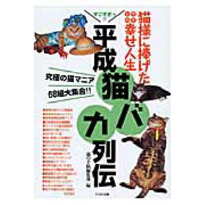 平成猫バカ列伝 猫様に捧げたワタシの幸せ人生  /どうぶつ出版/猫の手帖編集部