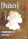 ハオ 小さな本の中の小さなギャラリ- vol.15 /Ricochet