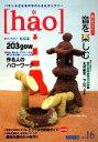 ハオ 小さな本の中の小さなギャラリー vol.16 2008