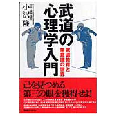 武道の心理学入門 武道教育と無意識の世界  /BABジャパン/小沢隆