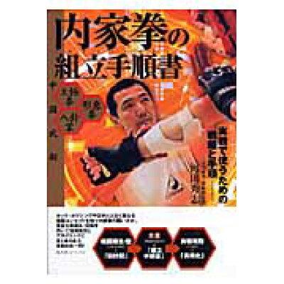 内家拳の組立手順書 実戦で使うための戦略と手順  /BABジャパン/河田秀志