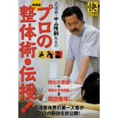 DVD>武道家・中山隆嗣先生の映像版プロの整体術・伝授!   /BABジャパン/中山隆嗣