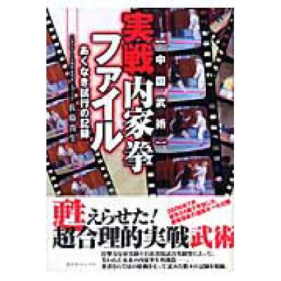実戦内家拳ファイル あくなき試行の記録  /BABジャパン/佐藤貴生