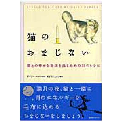 猫のおまじない 猫との幸せな生活を送るための38のレシピ  /BABジャパン/デイジ-・ペパ-