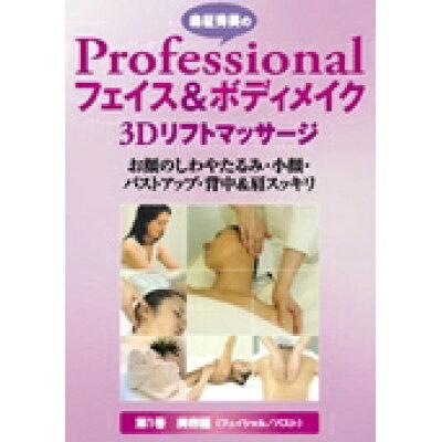 DVD>森柾秀美のProfessionalフェイス&ボディメイク3Dリストマッサ  第1巻 /BABジャパン/森柾秀美