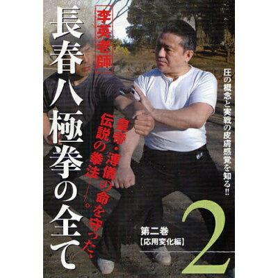 DVD>李英老師:長春八極拳の全て  2 /BABジャパン/李英